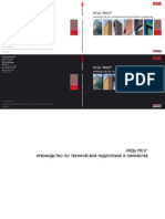 TECU Rus MINI Book KME Instalation Guide