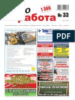 Aviso-rabota (DN) - 33 /033/