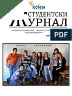 Studentski Žurnal - prvi broj