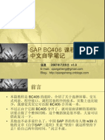 SAP BC406 课程中文自学笔记