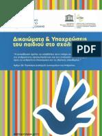 Δικαιώματα & Υποχρεώσεις του παιδιού στο σχολείο, Ελληνικό Κολλέγιο Θεσσαλονίκης - UNESCO