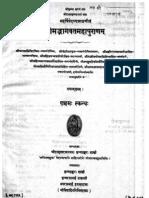 Shrimad Bhagawatam Canto 5_Chapter 1 - 15