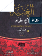 0512-أبو القاسم سلمان بن ناصر الأنصاري النيسابوري-الغنية في الكلام-1