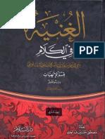 0512-أبو القاسم سلمان بن ناصر الأنصاري النيسابوري-الغنية في الكلام-2