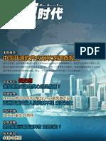 开源时代200809(创刊号)