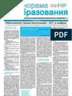 ПО_№_191