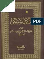 0756-الإمام تقي الدين علي بن عبد الكافي السبكي-الفتاوى-1