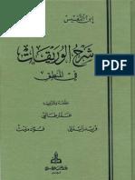 0687-علاء الدين علي بن أبي الحزم القرشي، ابن النفيس-شرح الوريقات