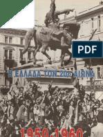 ΕΛΛΑΔΑ 1950-1960