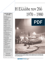 ΕΛΛΑΔΑ 1970-1980