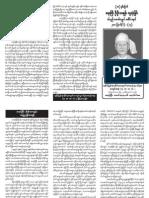 The 18th Anniversary of U U Thar Htwan's Pamphlet