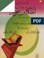 الواضح في أحكام التجويد- د. محمد عصام مفلح القضاة