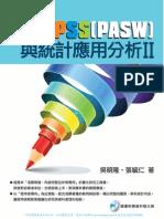 1H73spss(pasw) 與統計應用分析 II