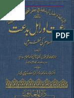 Biddat Aur Ahl-e-biddat Islam Ki Nazar Mayn By Shaykh Muhammad Iqbal Rangooni