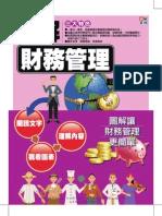 1FRP圖解財務管理