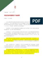 美國能源部副部長伯納曼國立台灣大學演講稿