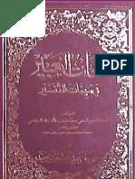 Nafhaat Ul Abeer Fi Muhimmaat Ut Tafseer By Shaykh Mufti Shoaibullah Khan Miftahi