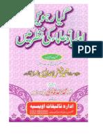 Giyarhveen Auliya Allah Aur Ulama Ki Nazar Main by Faiz Ahmad a