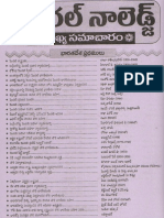 Telangana Bill In Telugu Pdf