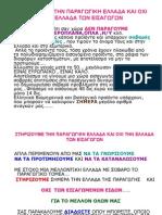 ΕΛΛΗΝΙΚΕΣ ΕΤΑΙΡΕΙΕΣ Κατάλογος  TELIKOS1