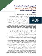 الجمهورية الجزائرية الديمقراطية الشعبية دستور 1989