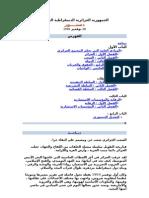 الجمهورية الجزائرية الديمقراطية الشعبية دستــــور 28 نوفمبر 1996