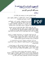 الجمهورية الجزائرية الديمقراطية الشعبية دستور1996 (  المعدل لدستور1989)