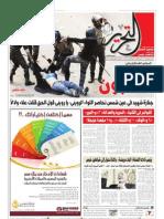 Tahrir Newspaper 18-12-2011