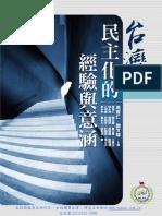 4P39台灣民主化的經驗與意涵