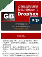 20GB免費雲端網路硬碟每個人都應該有它-Dropbox