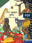 Our Wonderful World - Hindi