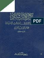 0478-إمام الحرمين أبي المعالي الجويني-الإرشاد في أصول الدين