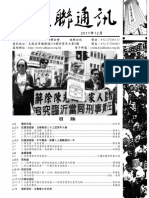 Hong Kong Alliance Issue no.91