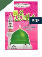 Meelad Un Nabi by Allama Manzoor Ahmad Saeedi