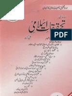 Tahqeeqat e Islami 2009 3 Nazme Quran