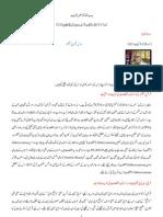 SURAH BAQAR AYAT 1-62 Mutalibul Furqan Fi Duroosul Quran Sura Al BAQAR by Allama Parwez