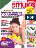 Диетика №4 2010