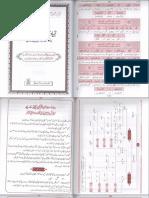 Quran Grammer