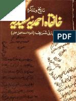 Tareekh wa Tazkirah Khanqah-i Ahmadia Saeedia Musa Zai Sharif – Urdu
