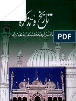 Tareekh wa Tazkirah Khanqah Sirajia Naqshbandia Mujaddidia – Urdu