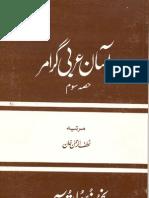 BU-1-E Easy Arabic Grammar Part 3 of 3