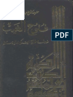Futooh Ul Ghaib Qadri
