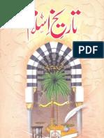 Tareekh e Islam P1