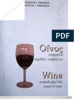 Οίνος - Οινοποιία - Wine