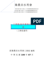 工務組監造作業執行手冊修正版(100.07.04)