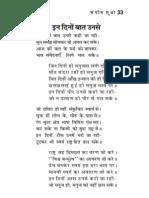 Sangeet-sudha in Dino Baat Unase Kahi Ja Rahi