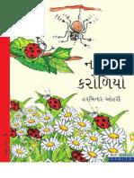 Spincy Spider - Gujarati