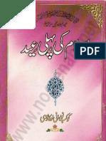 Islaam Ki Pehli Eid Urdu-Allamah Kaukab Noorani Okarvi