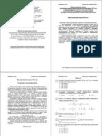 Математика 9кл ГИА-2011 - Демо