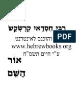Ohr Hashem